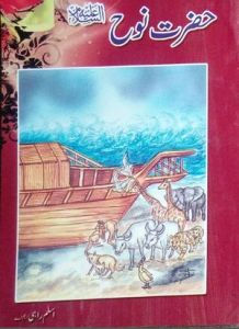 Hazrat Nooh A.S by Aslam Rahi M.A