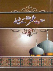 Hazrat Umar R.A Ke Faislay