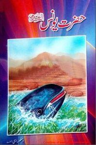 Hazrat Yunus a.s. by Aslam Rahi M.A