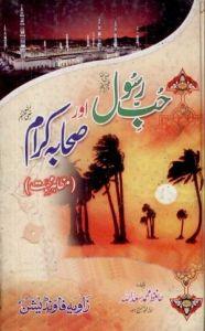 Hubb e Rasool ( S.A.W) Aur Sahaba Karam ( R.A ) by Hafiz Muhammad Saadullah
