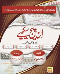 Inpage Seekhiye By Maulana Rasheed Ahmed