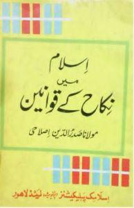 Islam Main Nikah Ke Qawaneen by Maulana Sadar ud Din Islahi