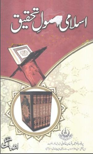 usool e tahqeeq urdu pdf free download