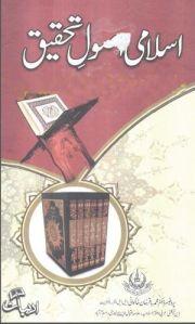 Islami Usool e Tehqiq by Professor Dr. Muhammad Baqir Khakwani