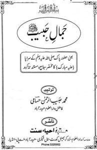 Jamal e Habib s.a.w by Muhammad Habib ur Rehman