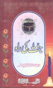 Jannat Ki Rah by Abu Abdul Rehman Shabir bin Noor