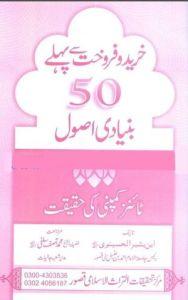Khareed o Farokhat Se Pehlay 50 Bunyadi Usool