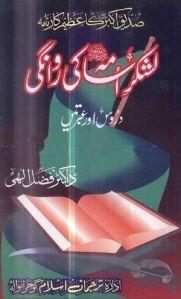 Lashkar e Usama r.a Ki Rawangi by Professor Dr. Fazal Elahi