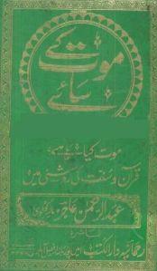 Maut Ke Saye by Abdul Rehman Ajiz