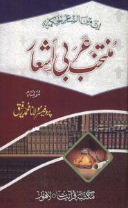 Muntakhab Arbi Ashar by Professor Maulana Muhammad Rafiq