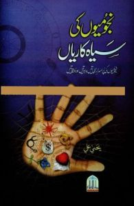 Najoomiyon Ki Siyah Kariyan by Yahya Ali