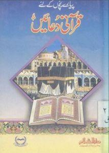 Pyare Bachon Ke Liye Qurani Duain