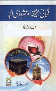 Qurbani Aqeeqah Aur Ashra Zil Hajja by Farooq Rafih