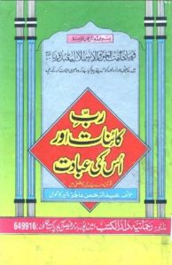 Rabb e Kainat Aur Uski Ibadaat by Abdul Rehman Ajiz