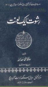 Rishwat Aik Laanat by Hafiz Muhammad Saadullah