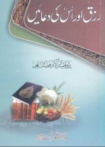 Rizq Aur Uski Duain by Professor Dr. Fazal Elahi