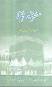 Safarnama e Hijaz by Ghulam Rasool Mehar