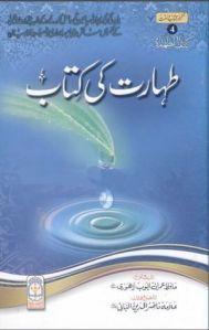 Taharat Ki Kitab By Hafiz Imran Ayub Lahori