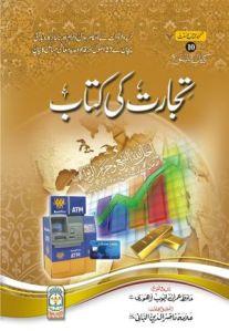 Tijarat Ki Kitab By Hafiz Imran Ayub Lahori