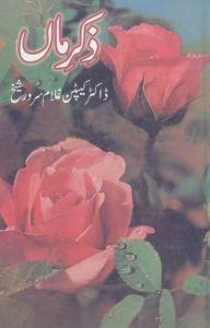 Zikr e Maan by Dr. Captain Ghulam Sarwar Sheikh