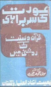 aurat-ki-sarbarahi-quran-o-sunnat-ki-roshni-main-by-maulana-gohar-rehman
