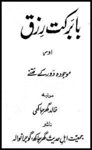 babarkat-rizq-aur-mojoodah-dor-ke-fitnay-by-khalid-gharjakhi