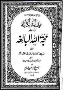 hujjatullah-al-balighah-by-shah-waliullah-muhaddith-dehlavi