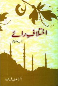 ikhtilaf-e-raae-aadab-o-ahkam-by-dr-salman-fahad-odah