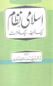 islami-nizam-aik-freeza-aik-zaroorat-by-allama-yousef-al-qarzawi
