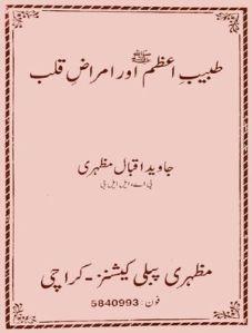 tabeeb-e-azam-s-a-w-aur-amraz-e-qalb-by-javed-iqbal-mazhari