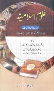 uloom-e-islamia-by-professor-dr-hafiz-muhammad-israil-farooqi