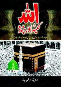 allah-kaaba-aur-banda-by-dr-asif-mehmood-jah