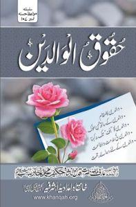 haqooq-ul-waldain-by-maulana-shah-hakeem-muhammad-akhtar