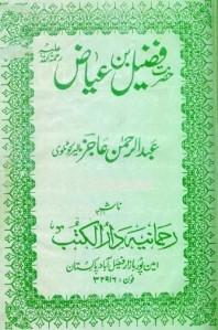 hazrat-fuzail-bin-ayyaz-r-a-by-abdul-rehman-ajiz