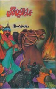 imad-ud-din-zangi-by-sadiq-hussain-siddiqui