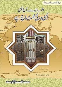 insaniyat-aaj-bi-usi-darr-ki-mohtaj-hai-by-maulana-muhammad-al-hassani