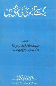 jang-seerat-e-nabvi-s-a-w-ki-roshni-main-by-maulana-ghulam-ghaus-hazarvi