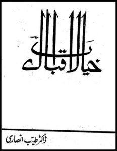 khayalat-e-iqbal-by-dr-tayyb-ansari