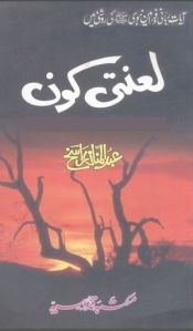 laanati-kon-by-abdul-manan-rasikh