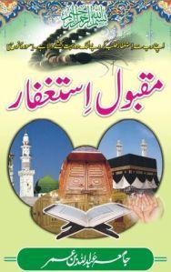 maqbool-istaghfar