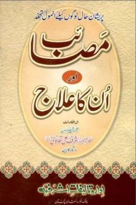 masaib-aur-unka-ilaj-by-maulana-ashraf-ali-thanvi