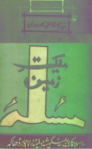 masla-malkiyat-e-zameen-by-syed-abul-aala-maududi