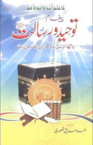 pegham-e-toheed-o-risalat-s-a-w-by-ahmed-siddique-qasoori