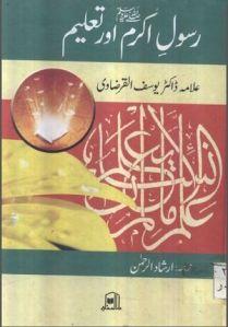rasool-e-akram-s-a-w-aur-taleem-by-allama-yousef-al-qarzawi