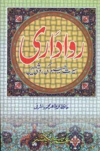 rawadari-seerat-e-tayyaba-ki-roshni-main-by-hafiz-muhammad-tahir-mehmood-ashrafi