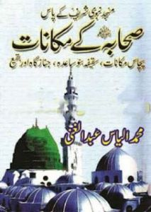 sahaba-r-a-ke-makanat-by-muhammad-ilyas-abdul-ghani