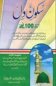 sakoon-e-dil-ke-100-nuskhay-by-muhammad-ishaq-multani