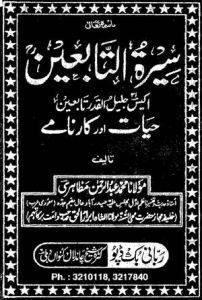 seerat-ut-tabieen-by-maulana-muhammad-abdur-rahman-mazahiri