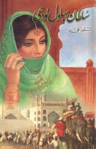 sultan-behlol-lodhi-by-aslam-rahi-m-a