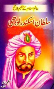 sultan-sikandar-lodhi-by-aslam-rahi-m-a